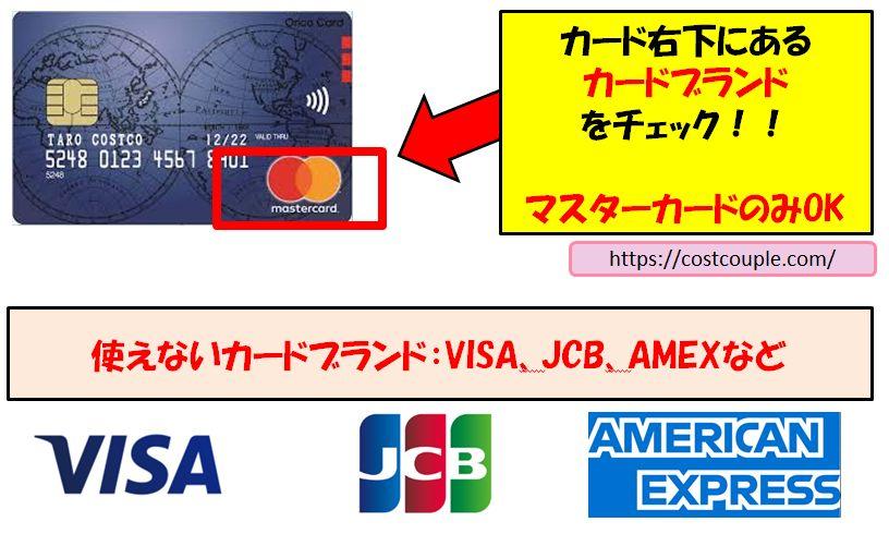 コストコのクレジットカードブランド一覧