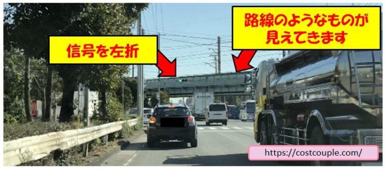 コストコ川崎へのアクセス