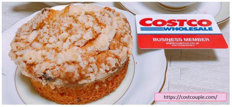 コストコのバナナクランブルマフィンの大きさ比較の画像