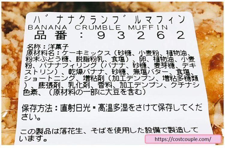 コストコのバナナクランブルマフィンの原材料
