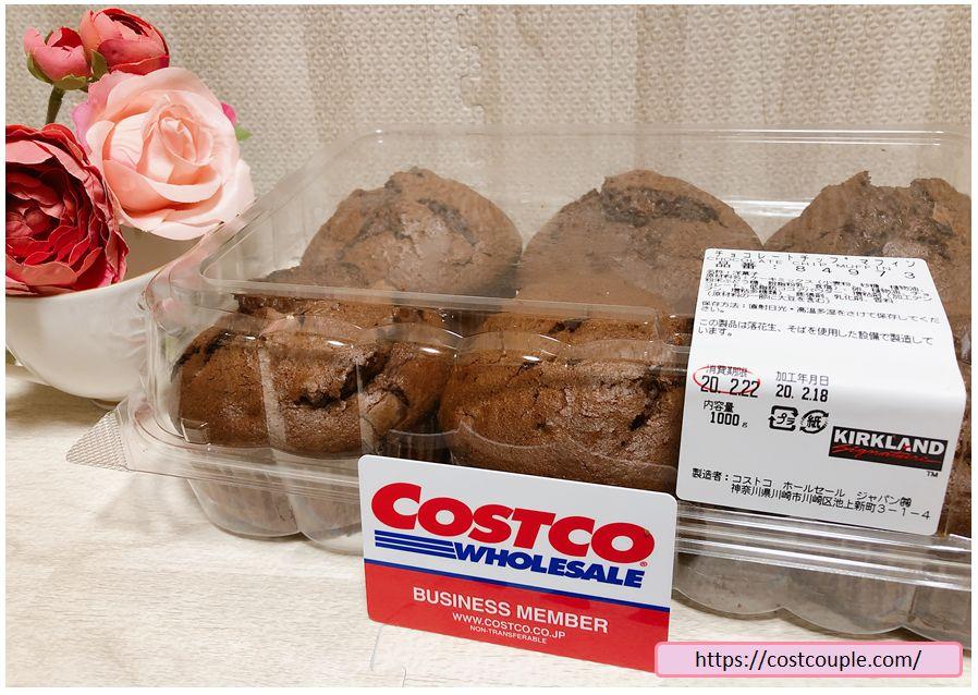 コストコのチョコレートチップマフィン