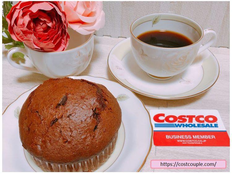 コストコのチョコレートチップマフィンとコーヒー