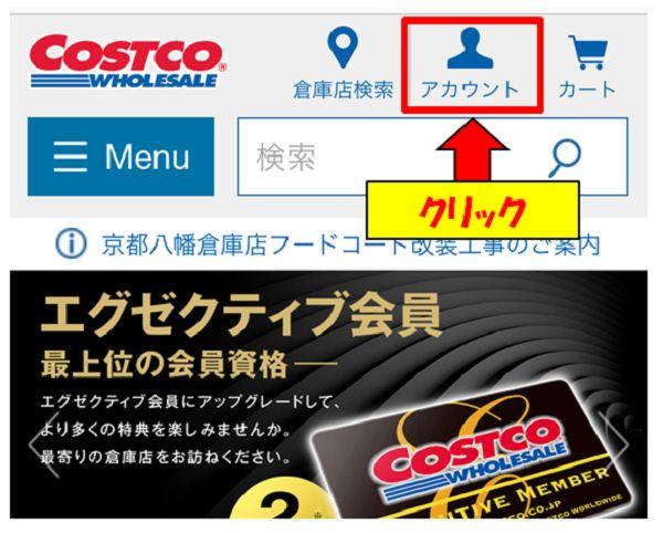 コストコのオンライン登録の流れ1