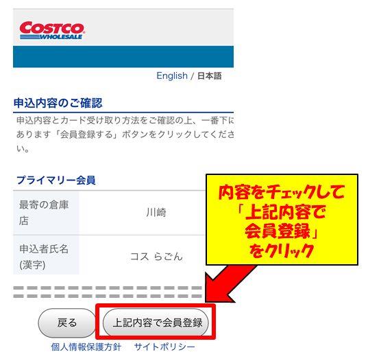 コストコのオンライン登録の流れ10