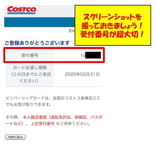 コストコのオンライン登録の流れ12