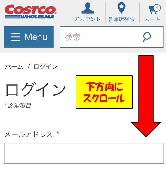 コストコのオンライン登録の流れ2