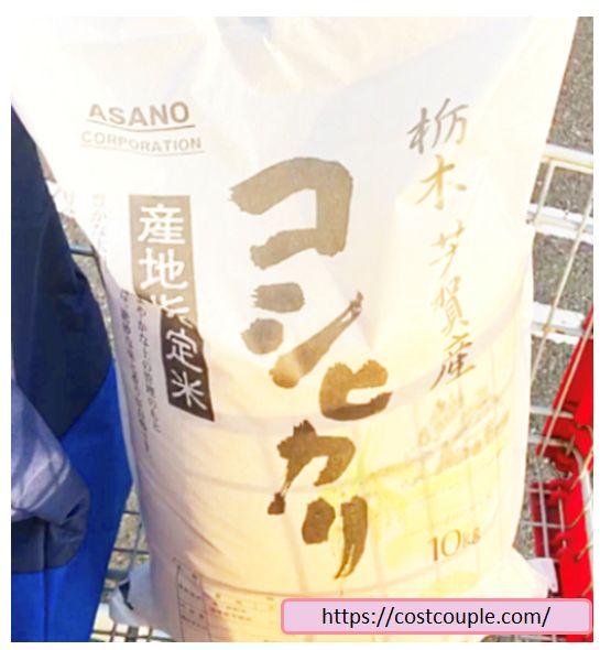 コストコのお米(コシヒカリ)