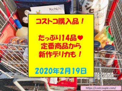 コストコ購入品(2020年2月19日)