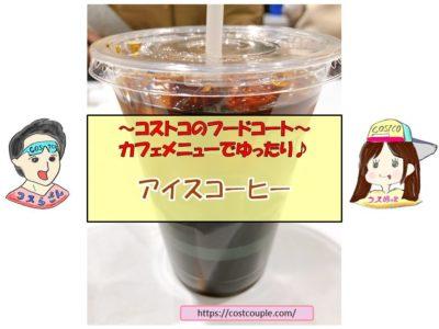 コストコフードコートのアイスコーヒー