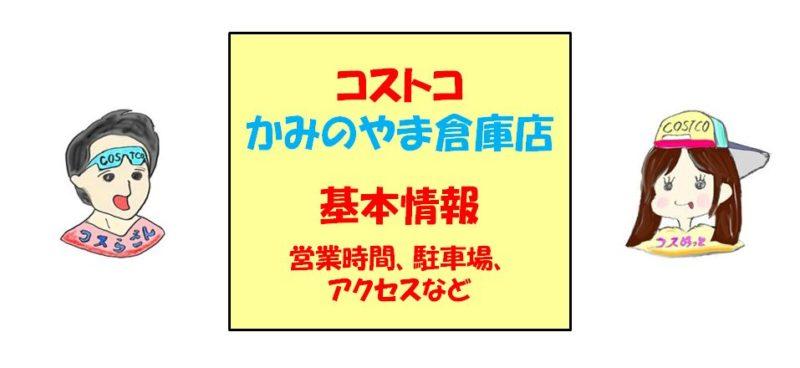 コストコかみのやま倉庫店への営業時間、アクセス(行き方)などの基本情報