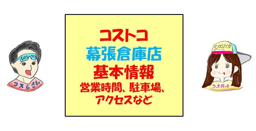 コストコ幕張倉庫店への行き方