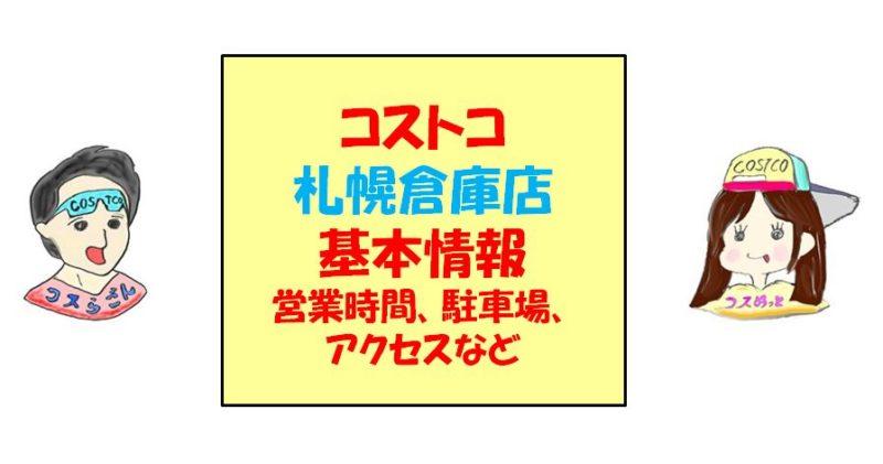 コストコ札幌倉庫店への営業時間、アクセス(行き方)などの基本情報
