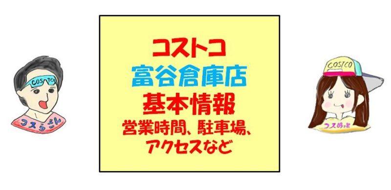 コストコ富谷倉庫店への営業時間、アクセス(行き方)などの基本情報