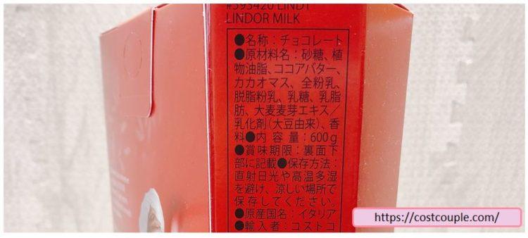 コストコのリンツのリンドール(ミルク味)の原材料