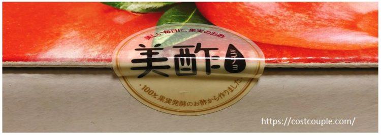 コストコの美酢(ざくろ味)