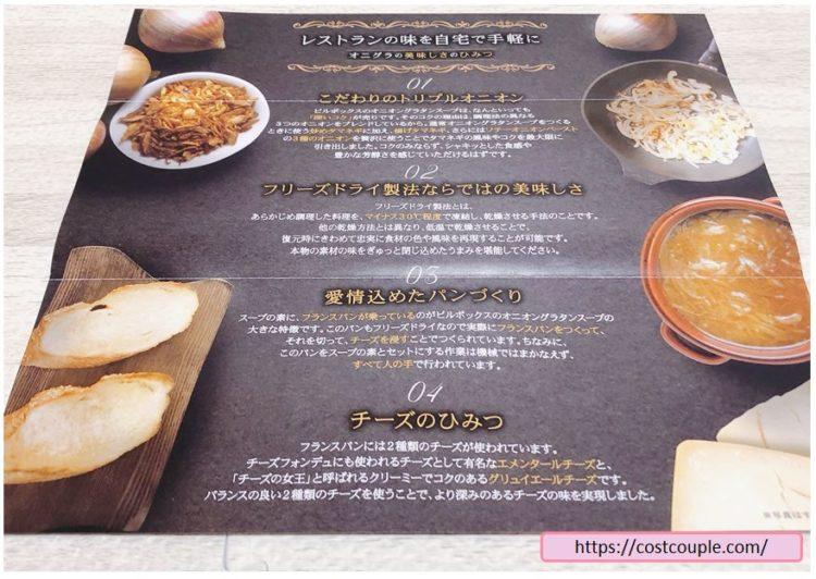 コストコのオニオングラタンスープのレター