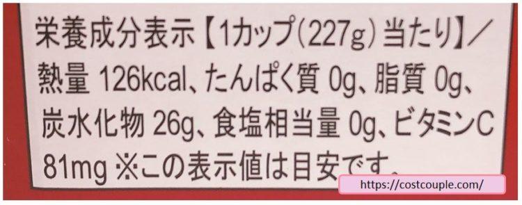 コストコのレッドグレープフルーツカップの栄養成分