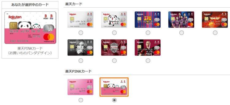 コストコと楽天カードの関係(カードデザイン)