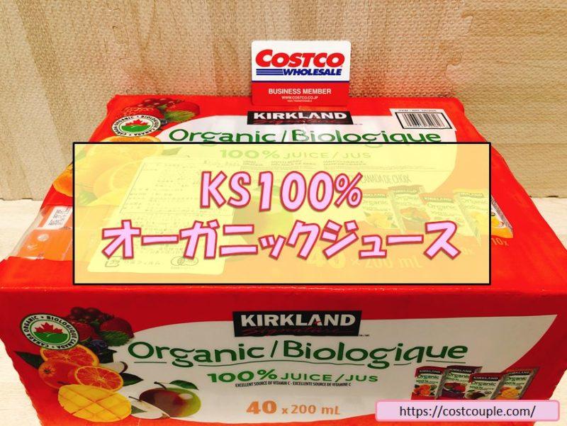 コストコのKS100%オーガニックジュース