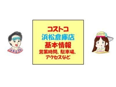 コストコ浜松シーサイド倉庫店への営業時間、アクセス(行き方)などの基本情報