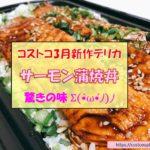 コストコのサーモン蒲焼丼