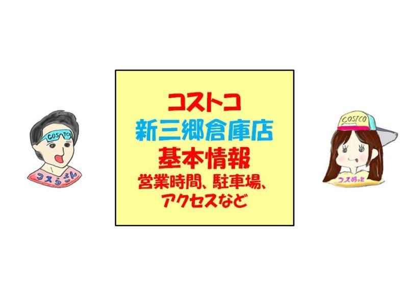 コストコ新三郷倉庫店への営業時間、アクセス(行き方)などの基本情報