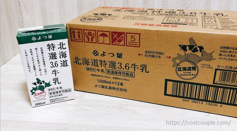 よつ葉乳業 北海道特選3.6牛乳
